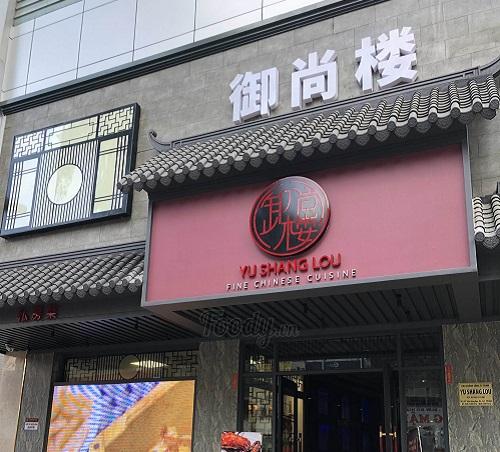 Nhà hàng Trung Hoa ở Sài Gòn